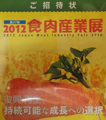 2012食肉産業展