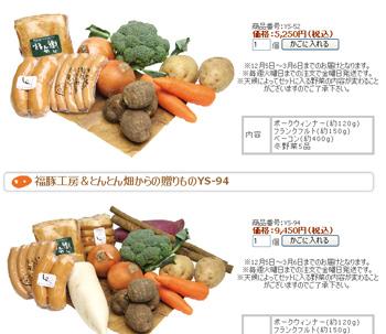 福豚工房冬ギフト野菜
